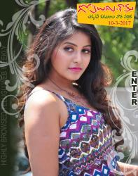 Gotelugu Web Magazine 205th issue