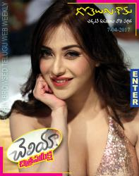 Gotelugu Web Magazine 209th issue