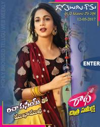 Gotelugu Web Magazine 214th issue