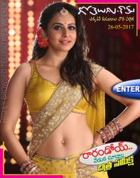 Gotelugu Web Magazine 216th issue