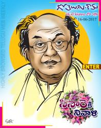 Gotelugu Web Magazine 219th issue