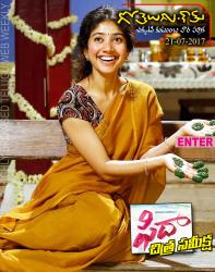 Gotelugu Web Magazine 224th issue