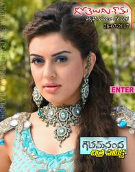 Gotelugu Web Magazine 225th issue