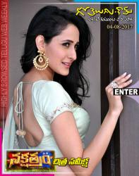 Gotelugu Web Magazine 226th issue