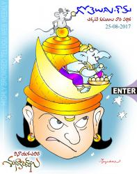 Gotelugu Web Magazine 229th issue