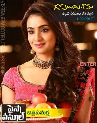 Gotelugu Web Magazine 230th issue