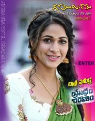 Gotelugu Web Magazine 231st issue