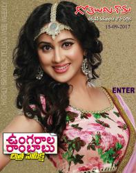 Gotelugu Web Magazine 232 issue