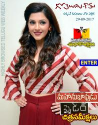 Gotelugu Web Magazine 234th issue
