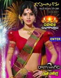 Gotelugu Web Magazine 236th issue