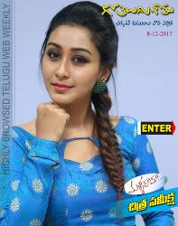 Gotelugu Web Magazine 244th issue