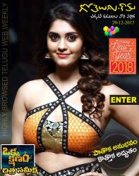 Gotelugu Web Magazine 247th issue