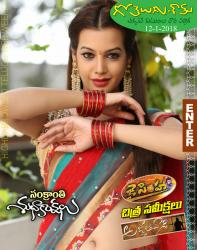 Gotelugu Web Magazine 249th issue
