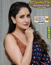 Gotelugu Web Magazine 250th issue