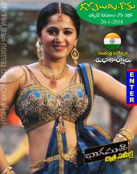 Gotelugu Web Magazine 251st issue