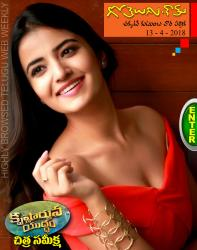 Gotelugu Web Magazine 262issue