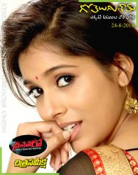 Gotelugu Web Magazine 281st issue