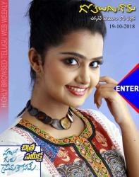 Gotelugu Web Magazine 289th issue