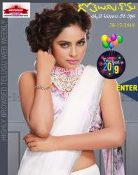 Gotelugu Web Magazine 299th issue