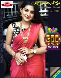 Gotelugu Web Magazine 300th issue