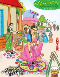 Gotelugu Web Magazine 301st issue