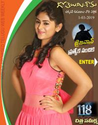 Gotelugu Web Magazine 308th issue