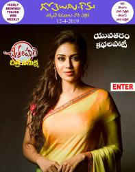 Gotelugu Web Magazine 314th issue