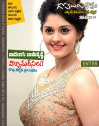 Gotelugu Web Magazine 316th issue