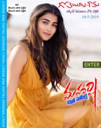 Gotelugu Web Magazine 318th issue