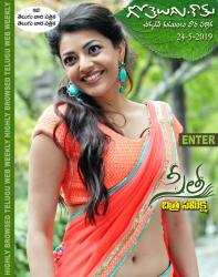 Gotelugu Web Magazine 320th issue