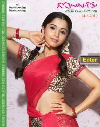 Gotelugu Web Magazine 323rd issue