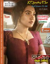 Gotelugu Web Magazine 327th issue