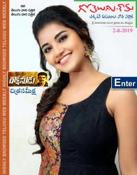Gotelugu Web Magazine 330th issue