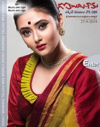 Gotelugu Web Magazine 338th issue