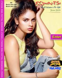 Gotelugu Web Magazine 325th issue