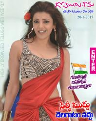 Gotelugu Web Magazine 198th issue