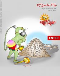 Gotelugu Web Magazine 161 issue