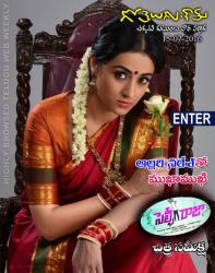 Gotelugu Web Magazine 171st issue