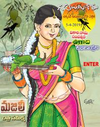 Gotelugu Web Magazine 313rd issue