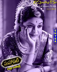 Gotelugu Web Magazine 266th issue