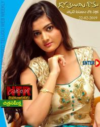 Gotelugu Web Magazine 307th issue