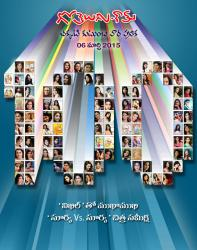 Gotelugu Web Magazine 100th issue