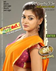 Gotelugu Web Magazine 315th issue