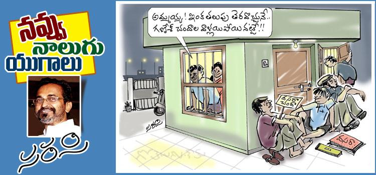 Rajaadhiraja Cartoon