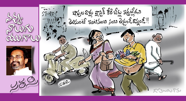 Rajaadhiraja Cartoon
