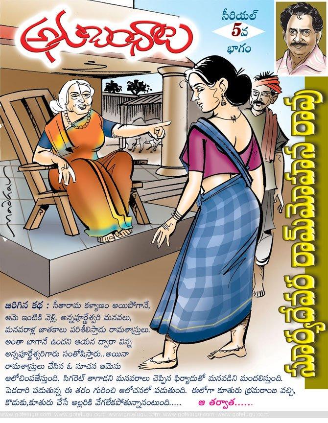 Anubandhaalu Fifth part
