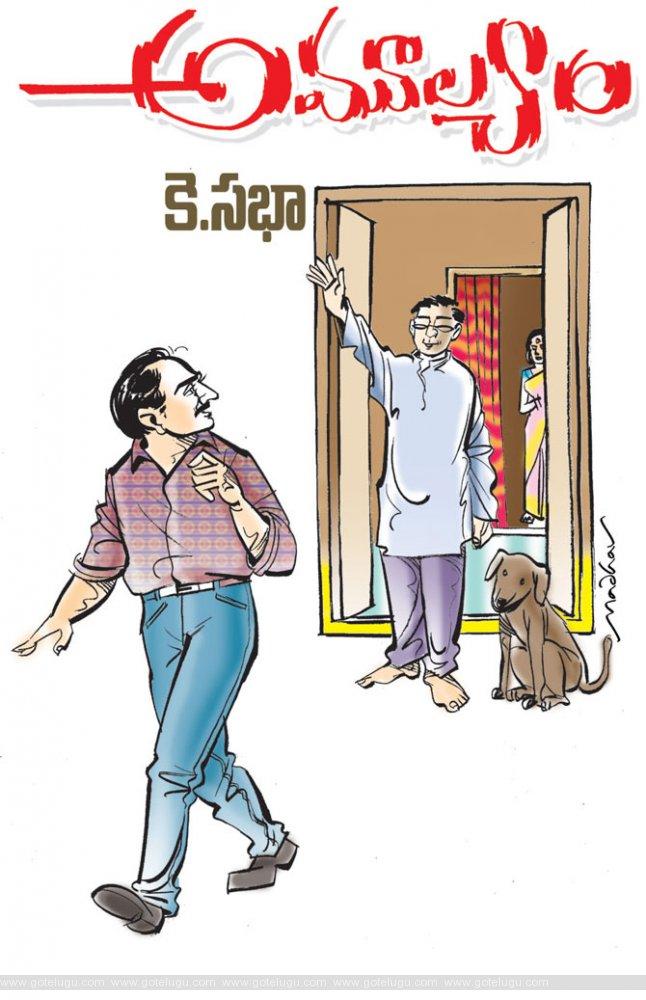 amulyam story by sabha