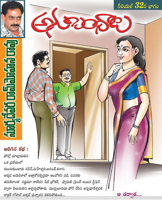 anubandhalu telugu serial thirty second Part