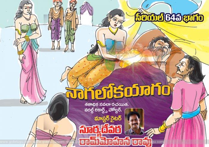 nagalokayagam