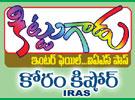 Kittugaadu - Inter Fail... IAS Pass
